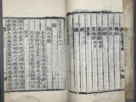 【朝鲜刻本】《昌厓文集四卷》2册全 (朝鲜)李秀荣 撰、壬戌(1862)刻本 皮纸大开本