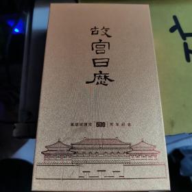 故宫日历2020 紫禁城建成600周年纪念
