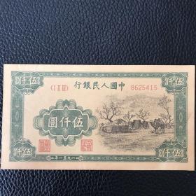 第一套人民币五千元5000元蒙古包 纸币 收藏 钱币收藏单张旧币