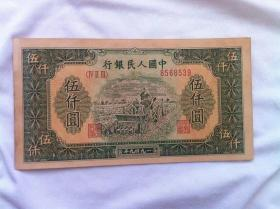 第一套人民币5千元耕地机伍仟圆五千 元第一套人民币耕地机5千元