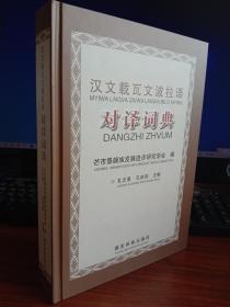 汉文载瓦文波拉语对译词典