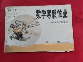 怀旧收藏:五年制小学四年级-数学寒假作业(河南版)