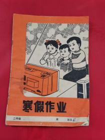 怀旧收藏:小学寒假作业(二年级)山西版