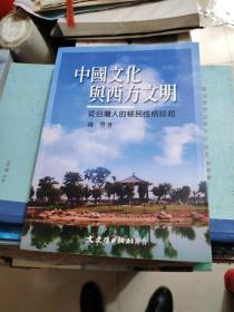 中国文化与西方文明