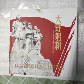 大野躬耕;福州知青插队顺昌四十周年纪念(超多老照片)