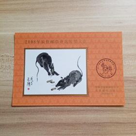 2008年最佳邮票评选发奖大会(鼠发奖)(库存  1)