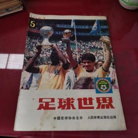 《足球世界》(1983.5+1998年半月刊第24期)2本合售