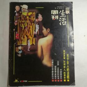 三联生活周刊 1995年第3期【 正版品好 现货实拍 】
