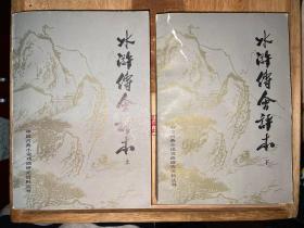 水浒传会评本(上 下)