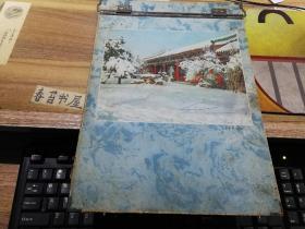 宇宙牌---书夹子【北京中山公园】