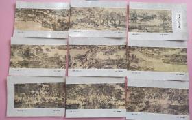清明上河图90年代明信片(9张全套)