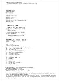 中国佛教石经(四川省第4卷)