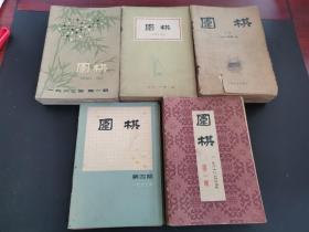 围棋月刊1960年全12期1961全12期1962全12期1965全12期1966(1-4)期一起合售