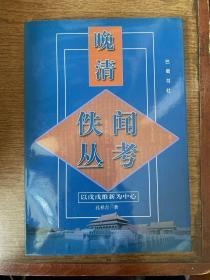 晚清佚闻丛考--以戊戌维新为中心 作者签赠本 一版一印 仅印4000册