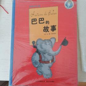 【VIP尊享】 大象巴巴系列(全5册)