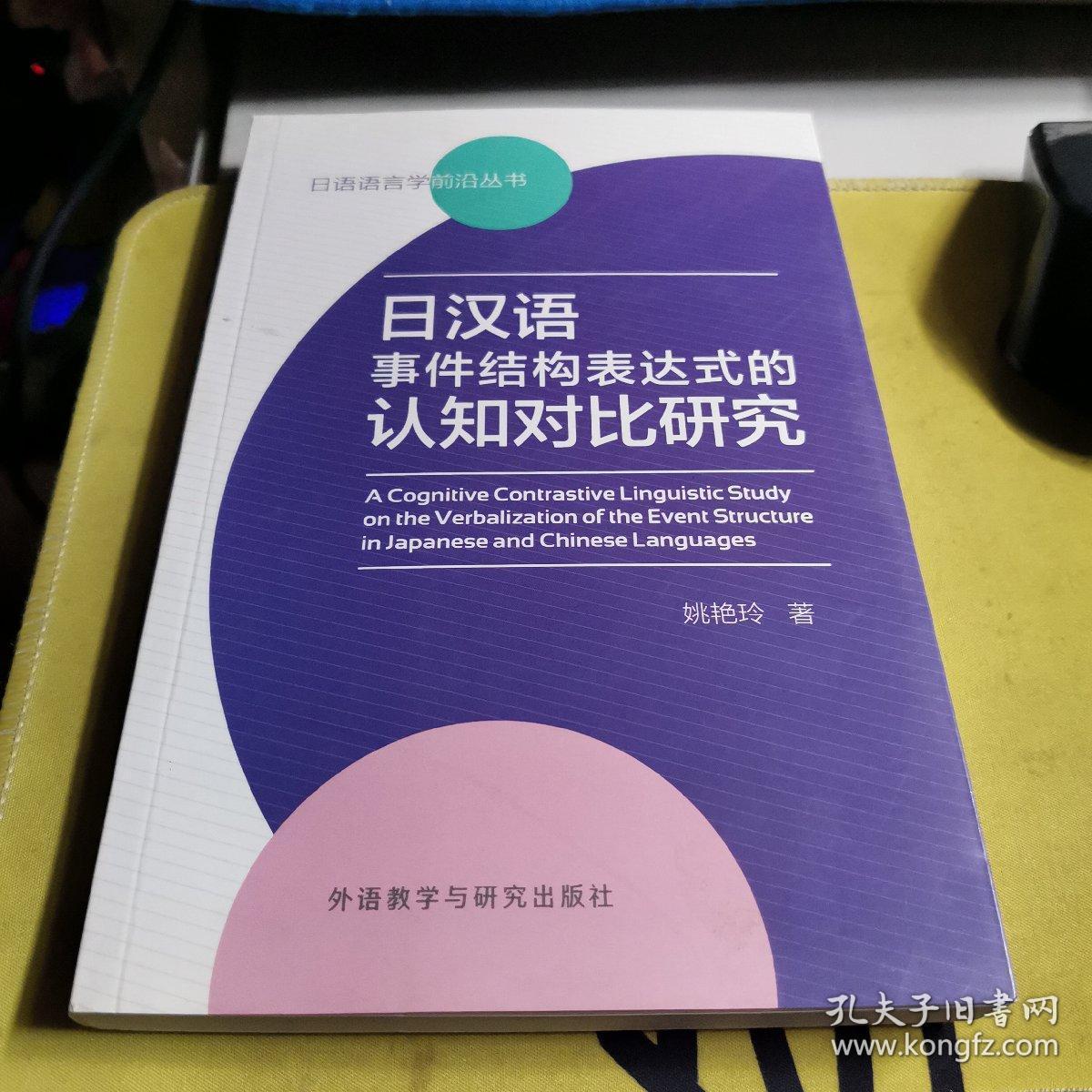日汉语事件结构表达式的认知对比研究