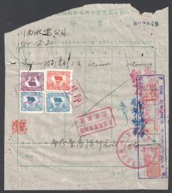 1950年,成都春熙路北段57号,成都国新教育用品社发票贴税票四枚,川西水电公司