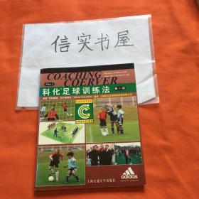 科化足球训练法:[图集] 第一部