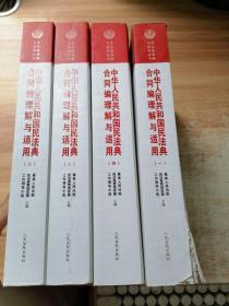 中华人民共和国民法典合同编理解与适用(全4册)