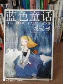 蓝色童话 : 灰姑娘