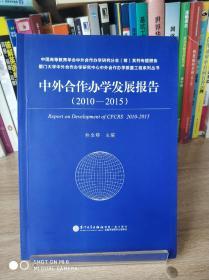 中外合作办学发展报告(2010—2015)