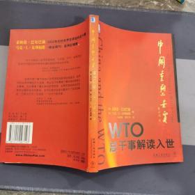 中國重塑世貿