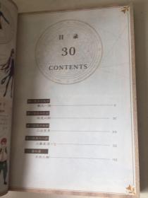 斗罗大陆 30