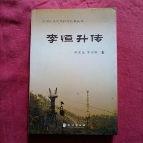 李恒升传(红河州文化局红河纪事丛书)