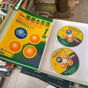 新概念英语1:英语初阶 (带外盒 2张光盘)