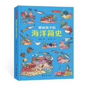 画给孩子的海洋简史(精装绘本)