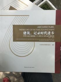 建筑,记录时代进步:中华人民共和国成立70周年江苏代表性建筑集
