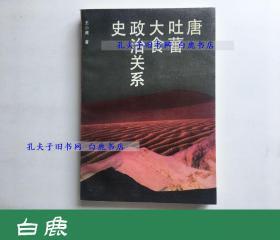 【白鹿书店】唐、吐蕃、大食政治关系史 北京大学出版社1992年初版近全新