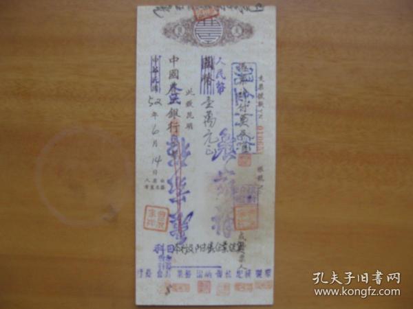 中国人民银行支票