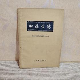 中医舌诊(1960年1版1印)