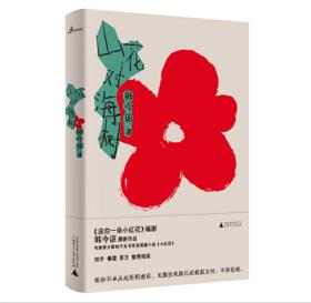 山花对海树 正版图书 广西师范大学出版社直接发货