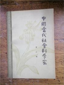 中国当代社会科学家·第二辑