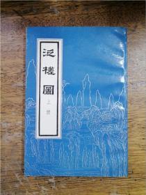 泛槎图(上册)