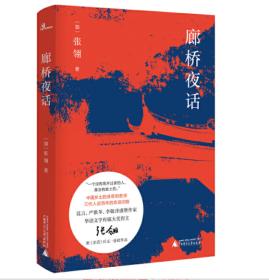 正版图书 新民说·廊桥夜话 广西出版社直接发货 放心选购