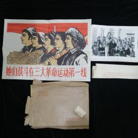 1975年新华社供稿 山东新闻图片社出版:《她们战斗在三大革命运动第一线》•新闻图片照片•16张 全•配宣传画一张红印说明15条•带原纸袋包装•照片有磨损图片所示!