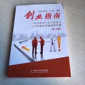 创业指南(第2版)