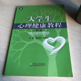 大学生心理健康教程(第2版)