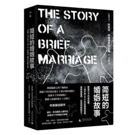 简短的婚姻故事 正版图书 出版直接发货