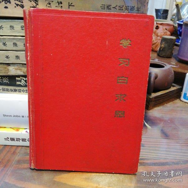 学习白求恩日记本  北京1968年36开精装本