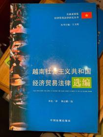 东南亚国家经济贸易法律研究丛书:越南社会主义共和国经济贸易法律选编