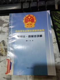 中小学生法律法规知识丛书 专利法·商标法讲解