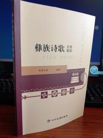 彝族诗歌发展概观