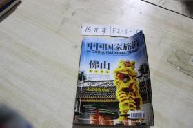 中国国家旅游佛山