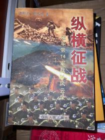 纵横征战——陆军第14军战斗风云录