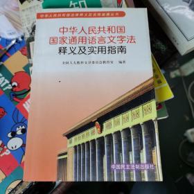 【中华人民共和国国家通用语言文字法释义及实用指南(中华人民共和国法律释义及实用指南丛书)】