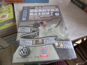 跟着美剧学英语看这本就够了    未拆    库2